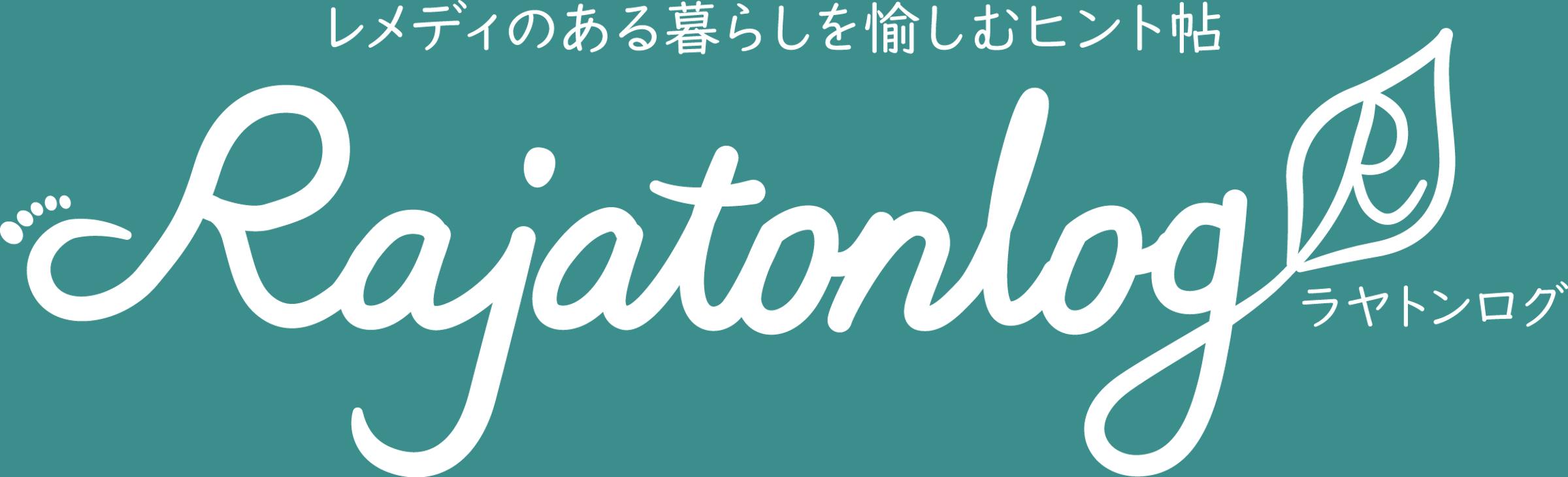 ラヤトンレメディーズのブログ
